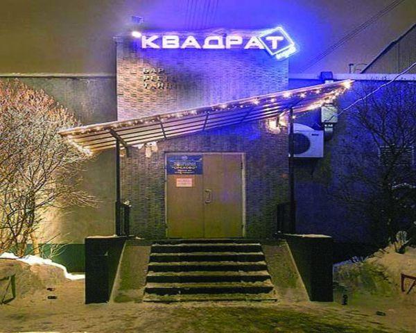 квадрат москва клуб